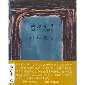 彼方より  戦中日記・初期詩編 著:中井英夫 潮出版|umd-tsutayabooks