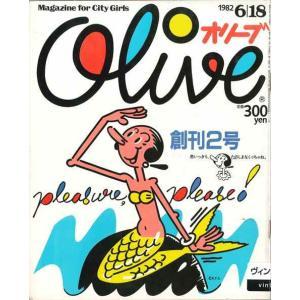 Olive 創刊2号|umd-tsutayabooks
