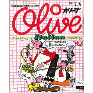 Olive 創刊3号|umd-tsutayabooks