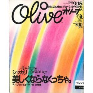 Olive 8号|umd-tsutayabooks