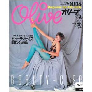 Olive 10号|umd-tsutayabooks