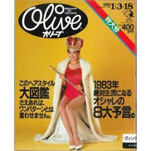 Olive 15号(特大号)|umd-tsutayabooks
