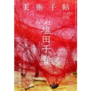 『美術手帖』2019年8月号特集:塩田千春 美術出版社|umd-tsutayabooks