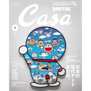 Casa BRUTUS (カーサ・ブルータス) 2020年 06月号 [雑誌] / マガジンハウス umd-tsutayabooks