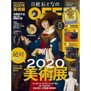 日経おとなのOFF 2020年 絶対に見逃せない美術展 日経BP