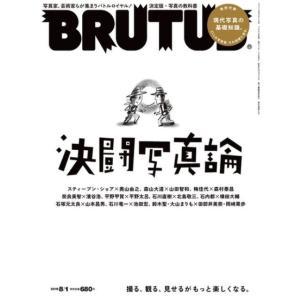BRUTUS (ブルータス) 2019年 8/1号 897号 決闘写真論 マガジンハウス|umd-tsutayabooks