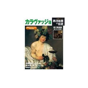西洋絵画の巨匠 カラヴァッジョ 小学館アーカイヴ|umd-tsutayabooks