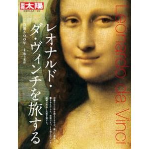 レオナルド・ダ・ヴィンチを旅する 別冊太陽 平凡社|umd-tsutayabooks