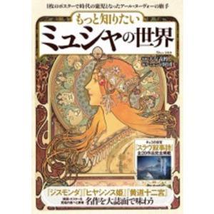 もっと知りたいミュシャの世界  著者:大友義博 宝島社|umd-tsutayabooks