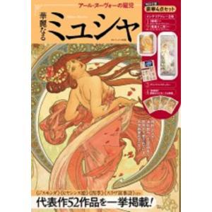 アール・ヌーヴォーの寵児 華麗なるミュシャ 宝島社|umd-tsutayabooks