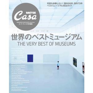 Casa BRUTUS特別編集 世界のベストミュージアム マガジンハウス |umd-tsutayabooks