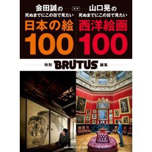 BRUTUS特別編集 合本 会田誠の死ぬまでにこの目で見たい日本の絵100+山口晃の死ぬまでにこの目...