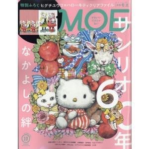 【予約受付中】月刊MOE 10月号※発売日から3営業日以内のお届け|umd-tsutayabooks