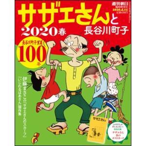 サザエさんと長谷川町子 2020  春 umd-tsutayabooks
