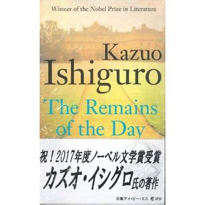 The Remains of the Day Kazuo Ishiguro 英語 |umd-tsutayabooks