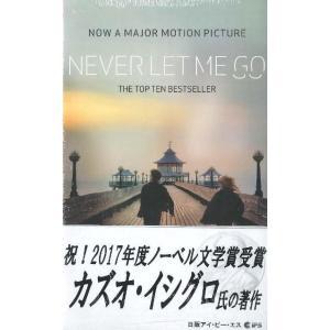 Never Let Me Go Kazuo Ishiguro 英語 |umd-tsutayabooks