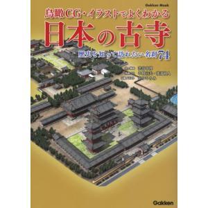 鳥瞰CG・イラストでよくわかる日本の古寺 歴史を知って訪れたい名刹74 umd-tsutayabooks
