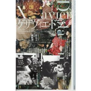 ユリイカ(4 2020(第52巻第4号)) 詩と批評 特集:グサヴィエ・ドラン umd-tsutayabooks