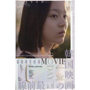 ユリイカ(5 2020(第52巻第6号)) 詩と批評 特集:韓国映画の最前線 umd-tsutayabooks