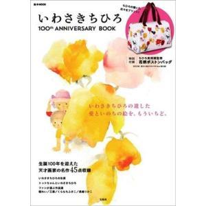 いわさきちひろ 100th ANNIVERSARY BOOK umd-tsutayabooks