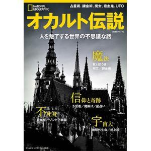 ナショナル ジオグラフィック別冊 オカルト伝説 人を魅了する世界の不思議な話 umd-tsutayabooks