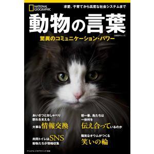 動物の言葉 驚異のコミュニケーション・パワー (ナショナル ジオグラフィック別冊) umd-tsutayabooks