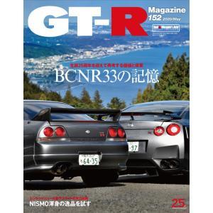 GT-R Magazine(マガジン)Vol.152('20) umd-tsutayabooks