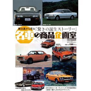 月刊自家用車2020年4月臨時増刊号 名車の商品企画室 umd-tsutayabooks