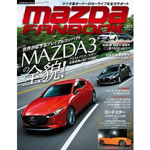 MAZDA FANBOOK / マツダ ファンブック Vol.11 芸文社|umd-tsutayabooks