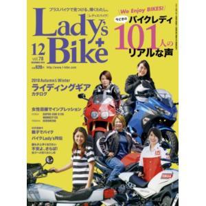 レディスバイクVOL.78 クレタパブリッシング|umd-tsutayabooks