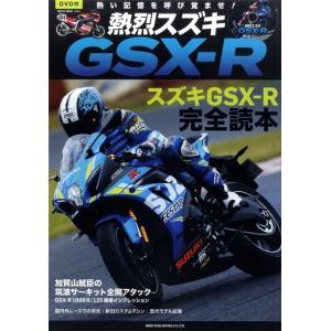熱烈スズキ GSX-R 別冊付録:DVD付き ネコ・パブリッシング|umd-tsutayabooks