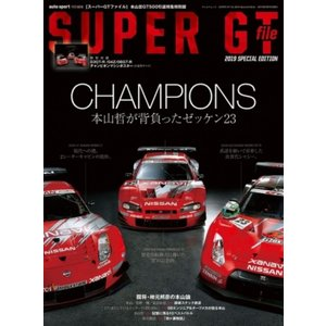SUPER GT FILE - スーパー GT ファイル -SUPER GT file 2019 Special Edition 三栄書房|umd-tsutayabooks
