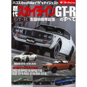モーターファン別冊 歴代スカイラインGT-Rのすべて 三栄書房|umd-tsutayabooks