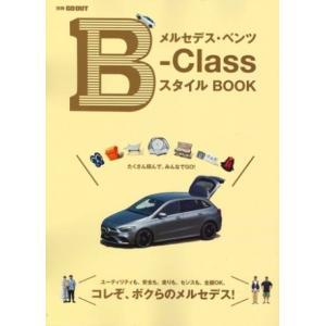 別冊GOOUTメルセデス・ベンツ B-Class スタイル BOOK 三栄|umd-tsutayabooks