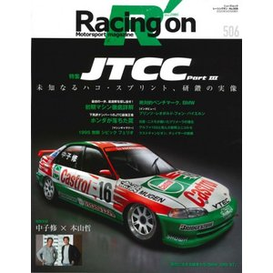 Racing on MotorSports Magazine レーシングオンNo.506 JTCC PartIII umd-tsutayabooks