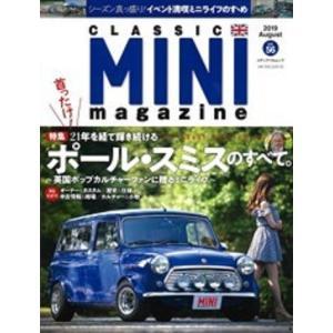 クラシックミニマガジン vol.56CLASSIC MINI magazine 2019 August メディアパルムック|umd-tsutayabooks