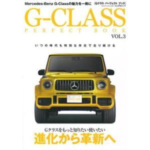 G-CLASS PERFECT BOOK vol.3|umd-tsutayabooks