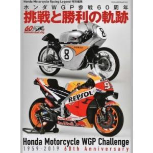 ホンダWGP参戦60周年挑戦と勝利の軌跡 (ヤエスメディアムック) umd-tsutayabooks