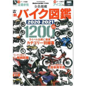 最新バイク図鑑2020-2021 ヤエスメディアムック umd-tsutayabooks