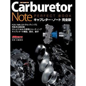 Carburetor Note PERFECT BOOK モーターマガジン社|umd-tsutayabooks