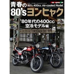 青春の80'sヨンヒャク  モーターマガジン社