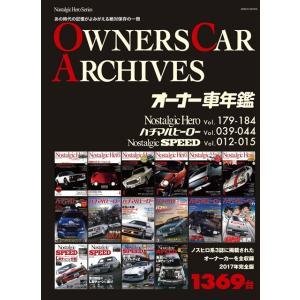 OWNERS CAR ARCHIVES オーナー車年鑑 芸文社|umd-tsutayabooks