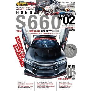 AUTO STYLE(オートスタイル)Vol.18 S660 交通タイム社|umd-tsutayabooks