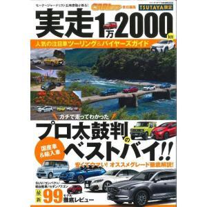実走1万2000km CARトップ 責任編集 TSUTAYA限定 交通マガジン社 umd-tsutayabooks