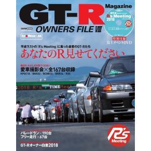 GT-R OWNERS FILE VIII('18) 交通タイム社|umd-tsutayabooks