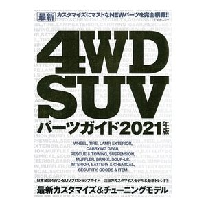 4WD SUVパーツガイド2021年版 umd-tsutayabooks