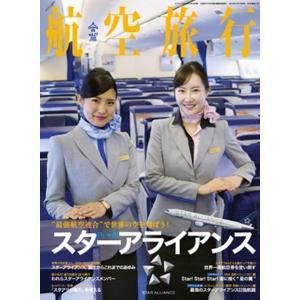 航空旅行 vol.27(2018 AUTUMN) イカロス出版|umd-tsutayabooks