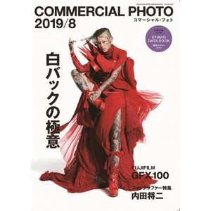 コマーシャルフォト(COMMERCIAL PHOTO)2019/8 玄光社|umd-tsutayabooks