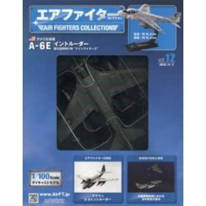 エアファイターコレクション vol.12  アメリカ海軍 A-6E Intruder イントルーダー|umd-tsutayabooks