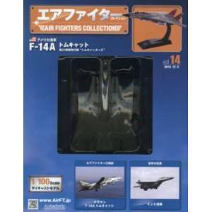 """14号 ◆今号のコレクション  アメリカ海軍 F−14A トムキャット    第31戦闘飛行隊""""トム..."""